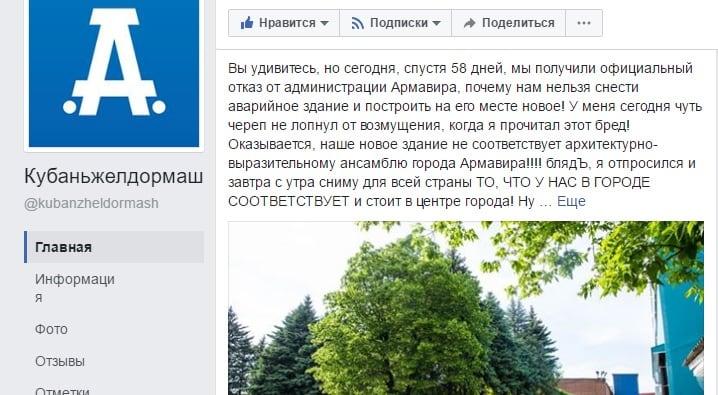 В Facebook Кубаньжелдормаш не стесняется в выражениях