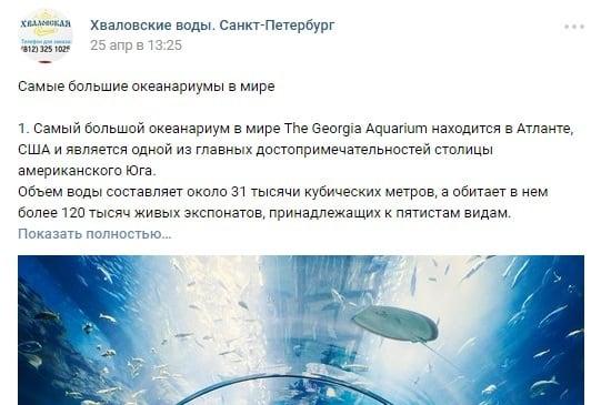 Вконтакте Хваловские воды рассказывают интересное