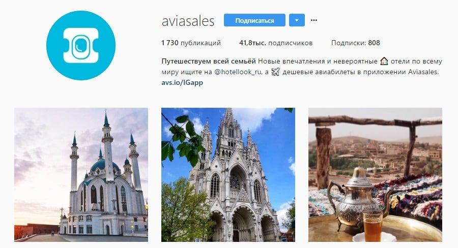 В Instagram даже дерзкие и резкие Aviasales постят красоту