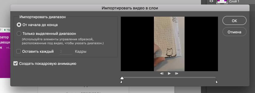 Импорт вертикального видео