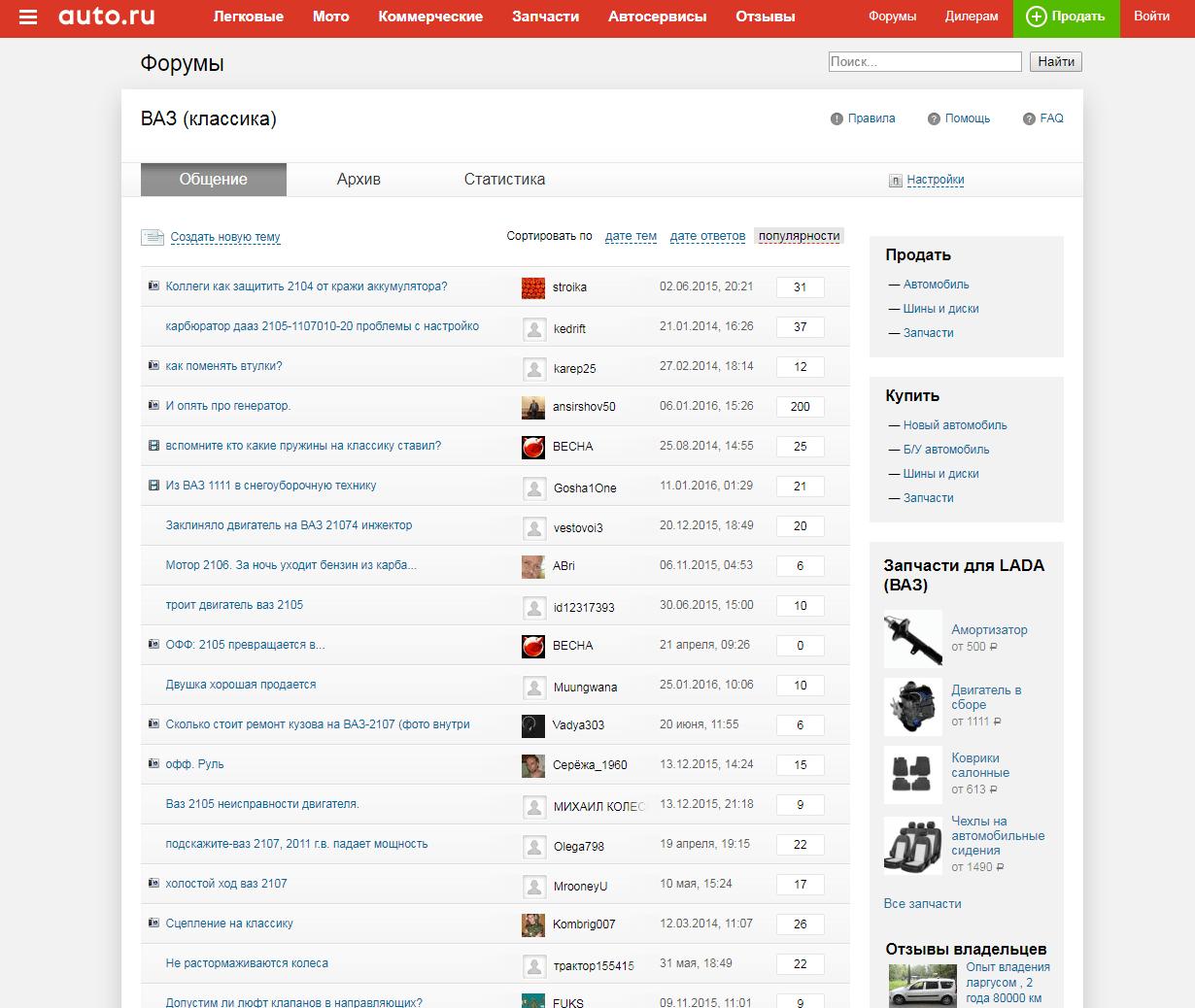 Скриншот сайта auto.ru