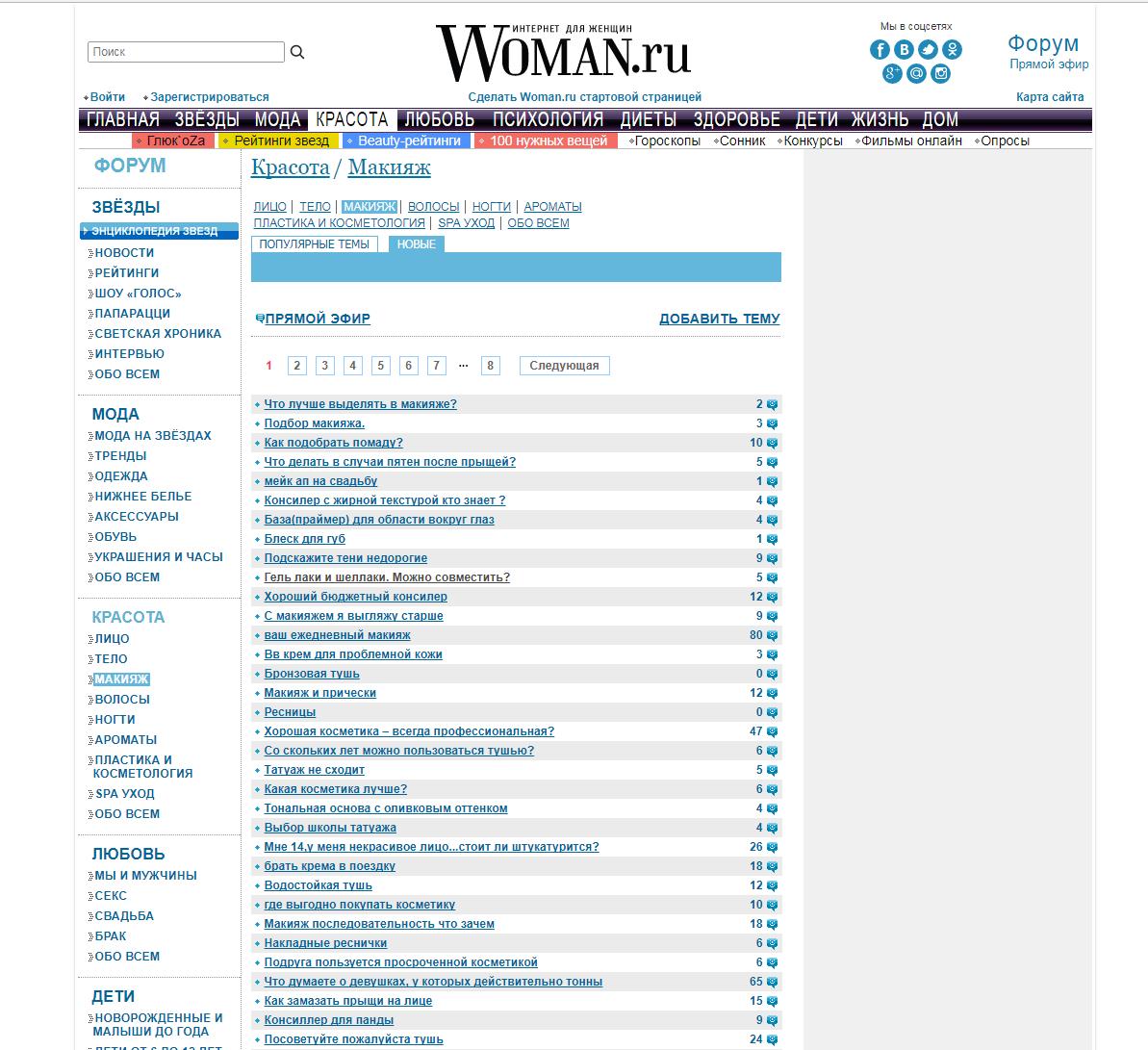 Скриншот сайта woman.ru