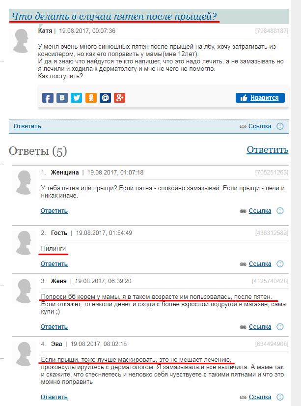 Скриншот популярного форума