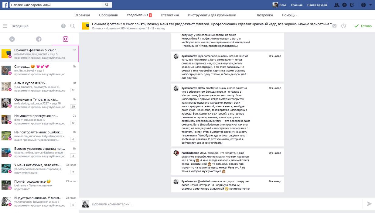 инбокс facebook