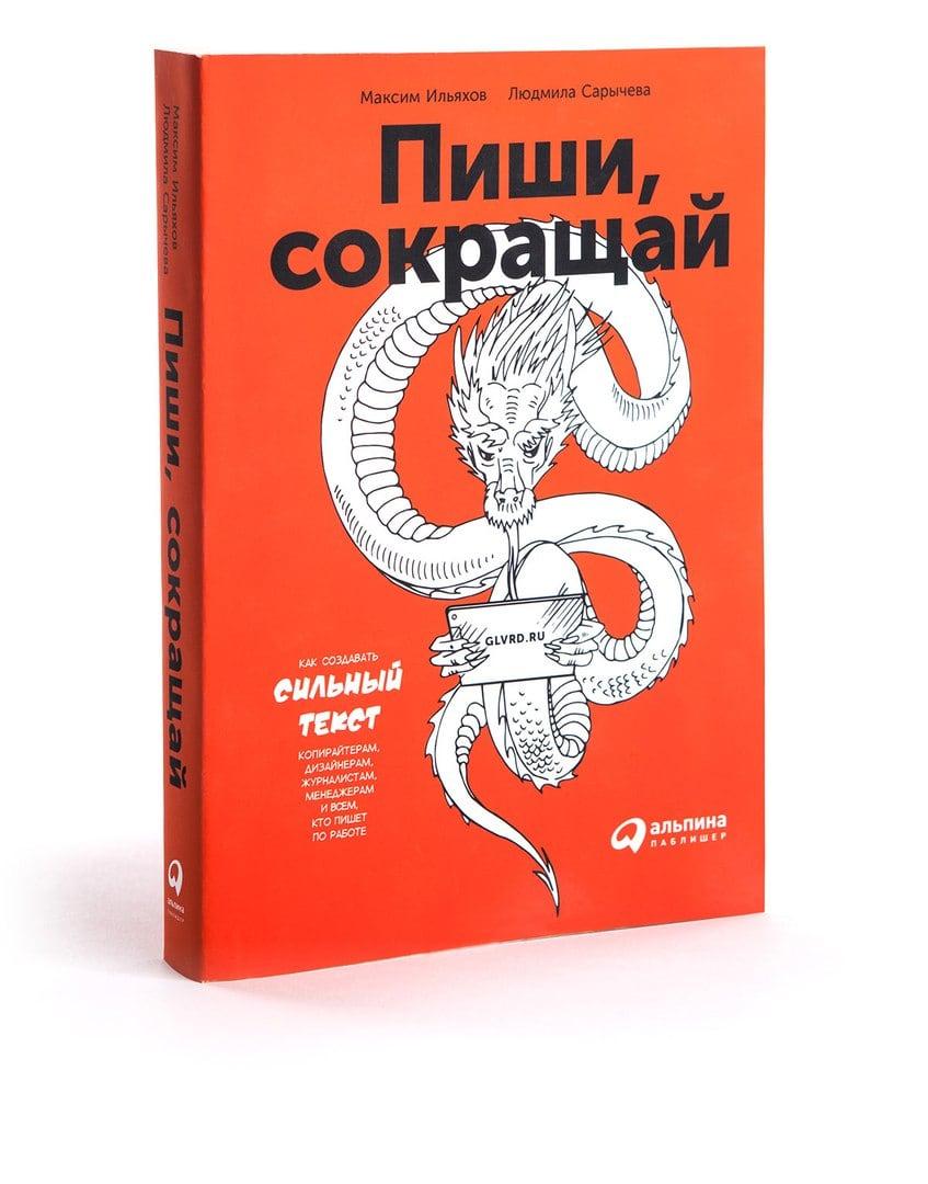 «Пиши, сокращай», Максим Ильяхов, Людмила Сарычева