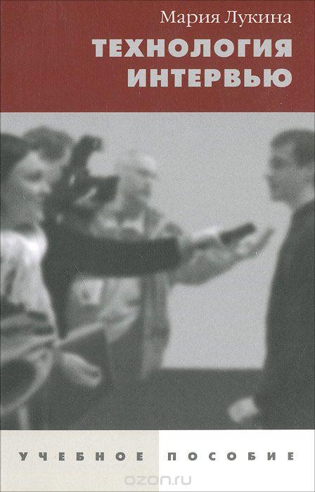 «Технология интервью», М.М.Лукина.