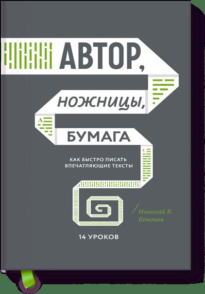 «Автор, ножницы, бумага», Николай Кононов