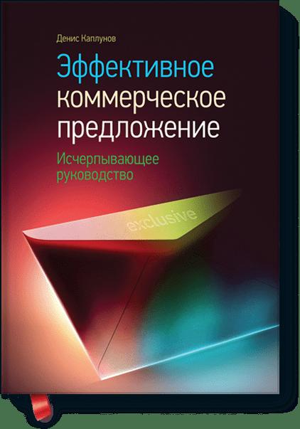 «Эффективное коммерческое предложение», Денис Каплунов