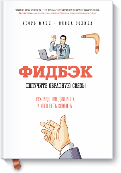 «Фидбэк», Игорь Манн, Ирина Золина