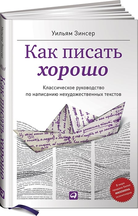 «Как писать хорошо. Классическое руководство по созданию нехудожественных текстов», Уильям Зинсер