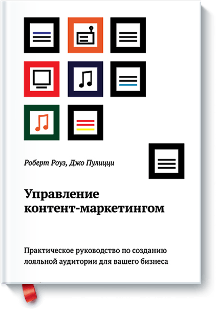 «Управление контент-маркетингом», Джо Пулицци, Роберт Роуз