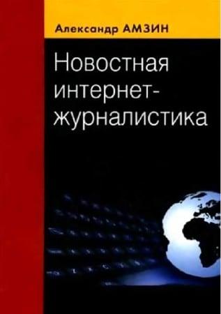 «Новостная интернет-журналистика», А.Амзин