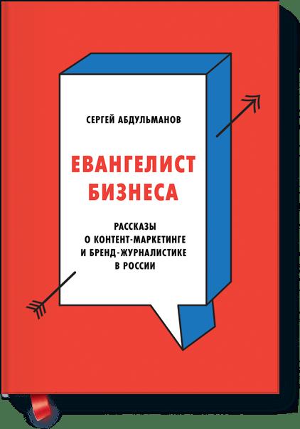 «Евангелист бизнеса. Рассказы о контент-маркетинге и бренд-журналистике в России», Сергей Абдульманов