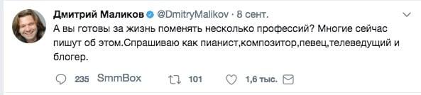 твит маликова