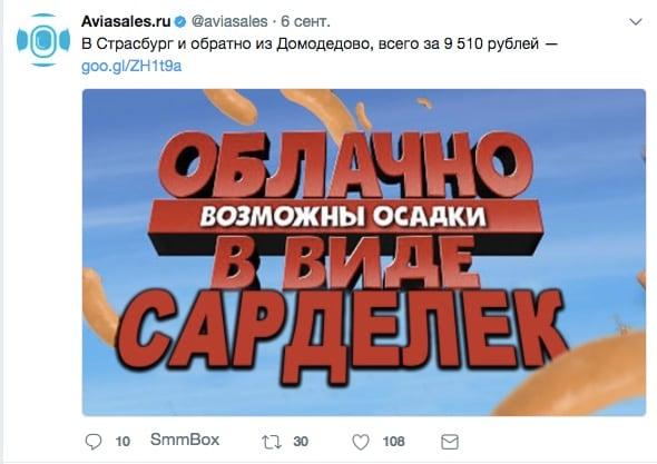aviasales шутит про Навального