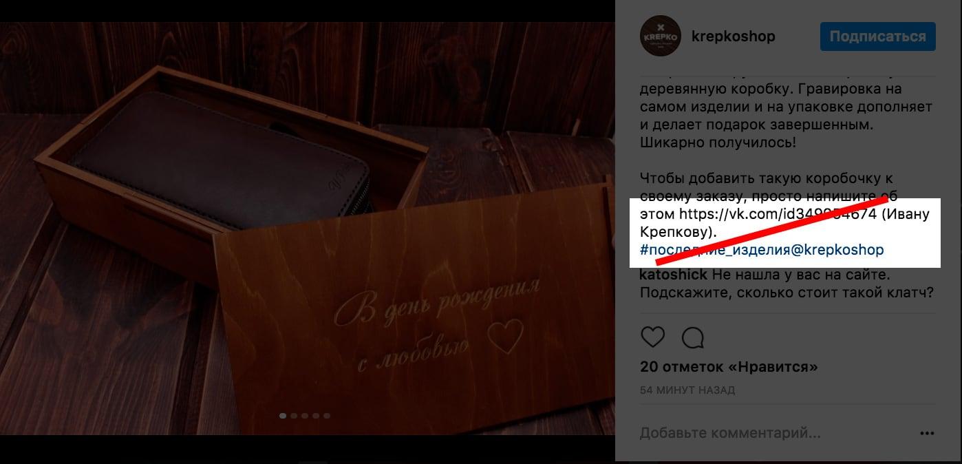 Ссылка на менеджера в ВКонтакте и навигационный хэштег для ВКонтакте не работают в Инстаграме