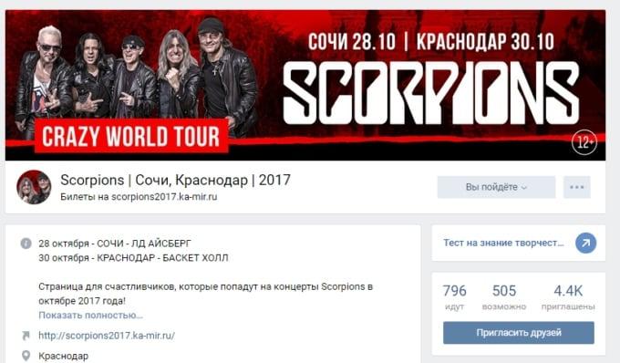 пример страницы концерта Scorpions