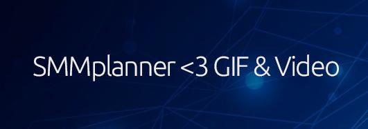 обновления сммпланнер video gif