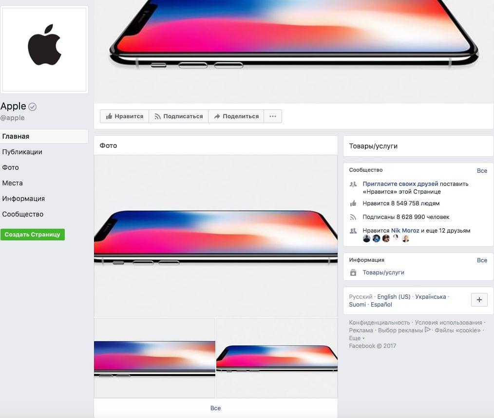 у Apple в Фейсбуке вообще нет ни одной записи