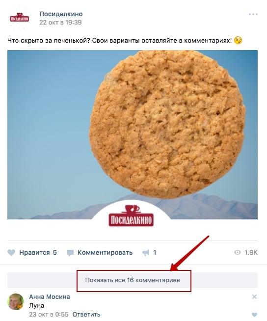 Даже в группе бренда печенек (!!!) можно придумать интересные игровые и вовлекающие посты, которые принесут вам лайки, репосты и комментарии
