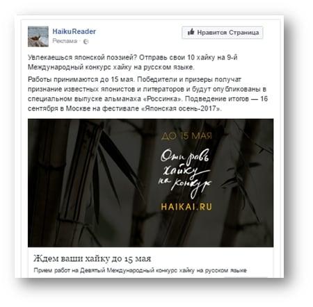 В Facebook мы подготовили 2 группы объявлений