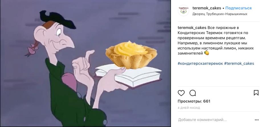 Гифка из аккаунта @teremok_cakes