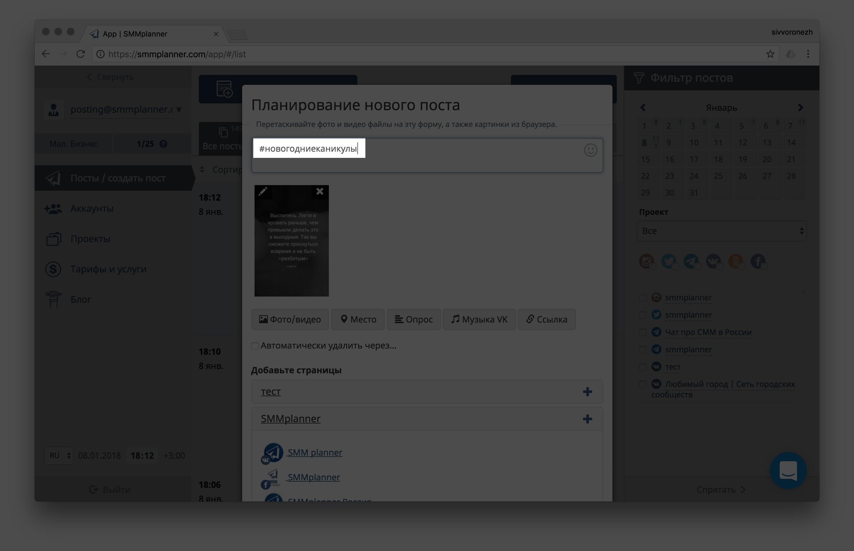 Можно опубликовать Истории с одним хэштегом и вывести Историю в топ по хэштегу